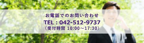 042-512-9737