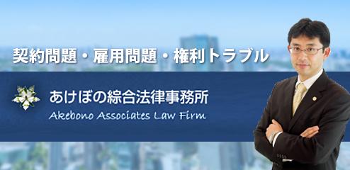 あけぼの綜合法律事務所企業法務サイト