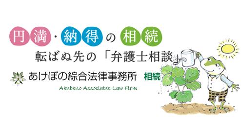 あけぼの綜合法律事務所相続サイト