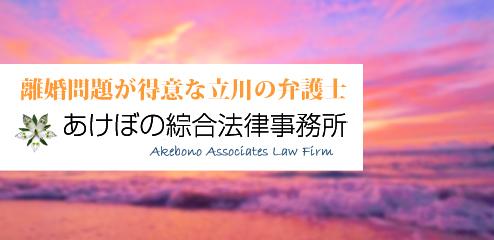 あけぼの綜合法律事務所離婚サイト